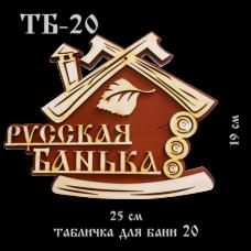 Табличка для бани №20 «Русская банька 2» в вакуумной упаковке