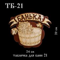 Табличка для бани №21 «Банька с шайкой» маленькая, в вакуумной упаковке