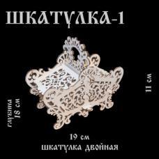 """Шкатулка №1 """"Двойная"""""""