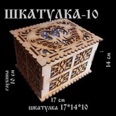 "Шкатулка №10 ""17*14*10"""