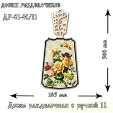 Доска разделочная с резной ручкой № 11