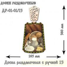Доска разделочная с резной ручкой № 13
