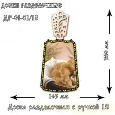 Доска разделочная с резной ручкой № 18
