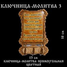 Ключница - молитва №3  (цветная)