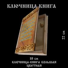 Ключница-книга большая  цветная