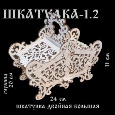 Шкатулка №1,2