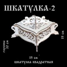 """Шкатулка №2 """"Квадратная"""""""