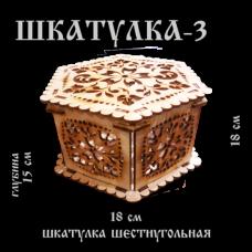 "Шкатулка №3 ""Шестиугольная"""