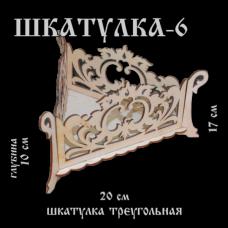 Шкатулка №6     (треугольная)