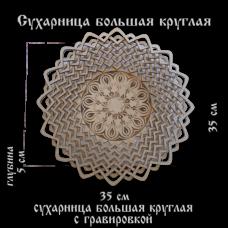 Сухарница большая круглая   (гравировка)