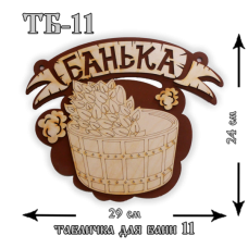 Табличка для бани №11 «Банька с шайкой» в вакуумной упаковке