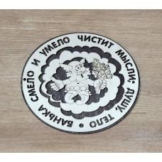 """Табличка для бани №24 """"Банька смело и умело""""  21*19 см"""