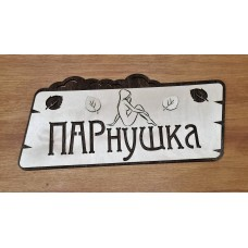 "Табличка для бани №26 ""ПАРнушка"" 42*19 см"