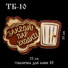 Табличка для бани №10 «Закрой! Пар уходит» в вакуумной упаковке