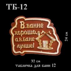 Табличка для бани №12  «В ванне хорошо, а в бане лучше» в вакуумной упаковке