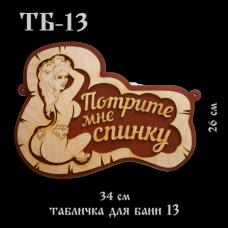 Табличка для бани №13 «Потрите мне спинку» в вакуумной упаковке