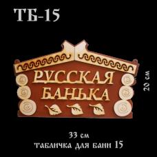 Табличка для бани №15 «Русская банька» в вакуумной упаковке