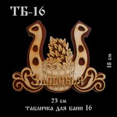 """Табличка для бани №16  «Подкова """"Здоровья» в вакуумной упаковке"""