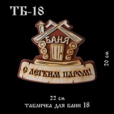 Табличка для бани №18 «С легким паром» в вакуумной упаковке