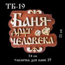 Табличка для бани №19 «Баня-друг человека» в вакуумной упаковке