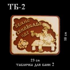 """Табличка для бани №2 """"В бане генералов нет"""" в вакуумной упаковке"""