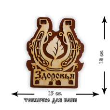 """Табличка для бани №22  «Подкова """"Здоровья » маленькая, в вакуумной упаковке"""