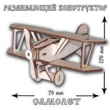 """Конструктор """"Самолет"""""""