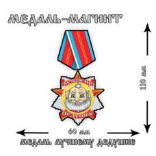 Магнит медаль Лучшему дедушке