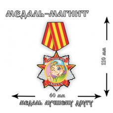 Магнит медаль Лучшему другу
