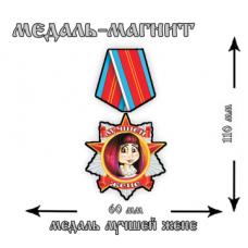 Магнит медаль Лучшей жене
