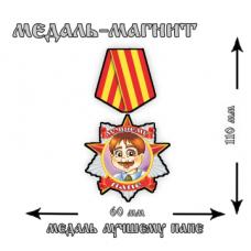 Магнит медаль Лучшему папе