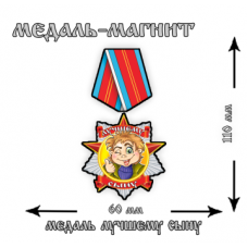 Магнит медаль Лучшему сыну