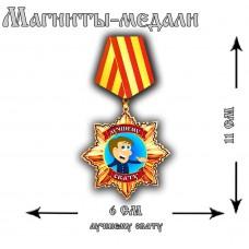 Магнит медаль Лучшему свату