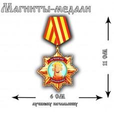 Магнит медаль Лучшему начальнику