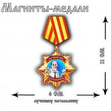 Магнит медаль Лучшему начальнику 2