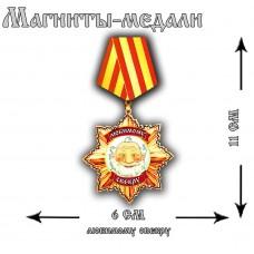Магнит медаль Любимому свекру