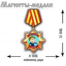 Магнит медаль Любимому дяде