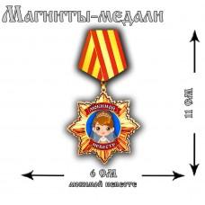 Магнит медаль Любимой невесте