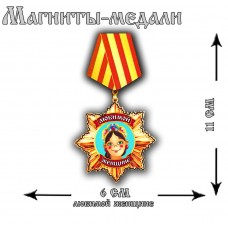 Магнит медаль Любимой женщине