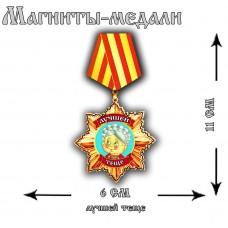 Магнит медаль Лучшей теще