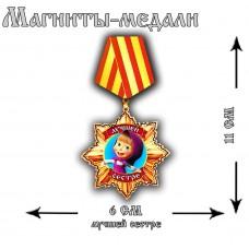 Магнит медаль Лучшей сестре