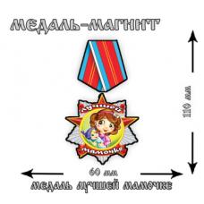Магнит медаль Лучшей мамочке
