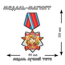 Магнит медаль Лучшей тёте