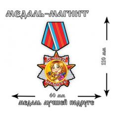 Магнит медаль лучшей подруге