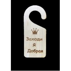 Табличка на дверь двухсторонняя 9*22 см, без упаковки