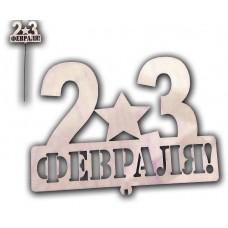 """Топпер """" 23 февраля 1 """" средний,15*11,5 см, без упаковки"""
