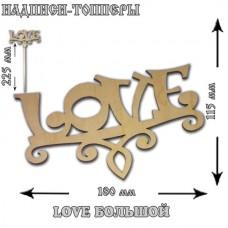 """Топпер """"Love 1 """" большой,18*11,5 см, без упаковки"""