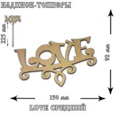 """Топпер """"Love 1 """" средний, 15*9,2 см, без упаковки"""