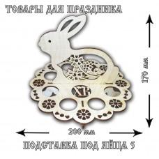 Подставка под яйца №5 заяц, 8 шт, 20*20*17см,  в планшете в упаковке
