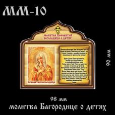 """Магнит """"Молитва Пресвятой Богородице о детях """""""